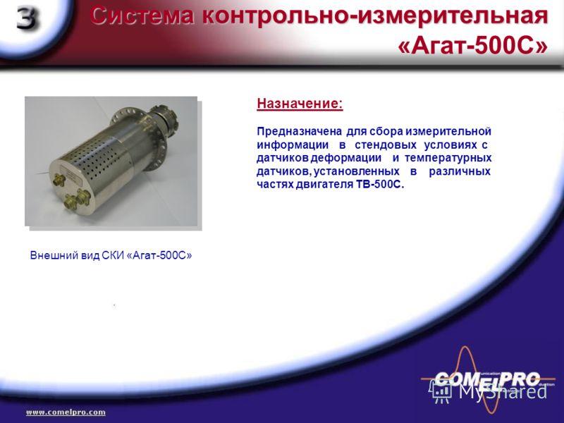 Система контрольно-измерительная «Агат-Л» В летном варианте СКИ «Агат-Л» : расширен рабочий диапазон температур- верхний предел увеличен до 100 С число измеряемых каналов увеличено до 28 разработано накопительное устройство емкостью до 10 Гбайт с сет
