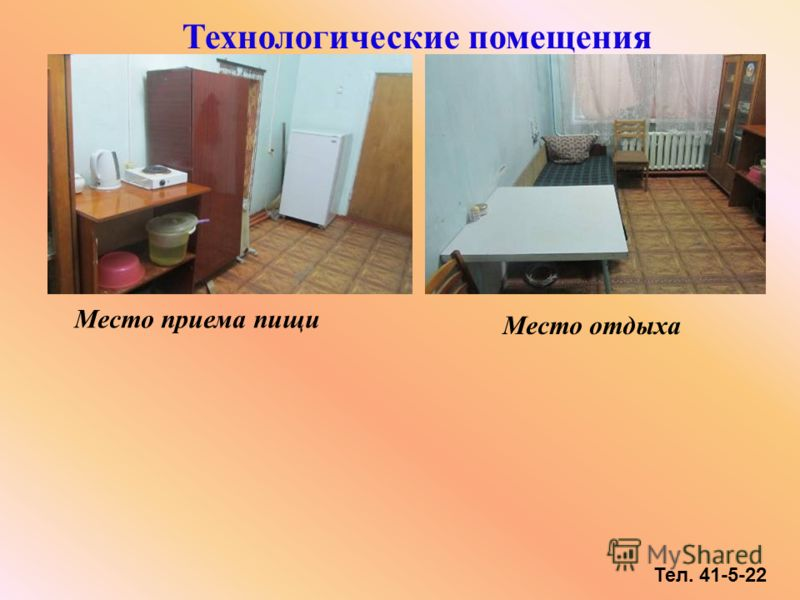 Технологические помещения Место приема пищи Место отдыха Тел. 41-5-22