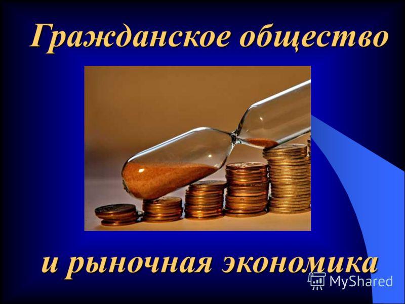 Гражданское общество и рыночная экономика