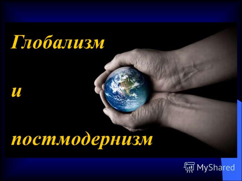Глобализмипостмодернизм