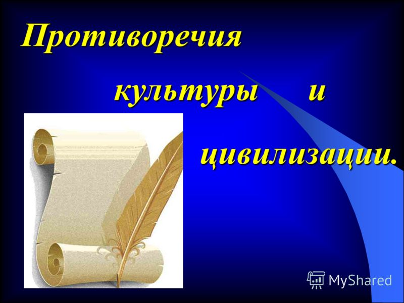 Противоречия культуры цивилизации. и