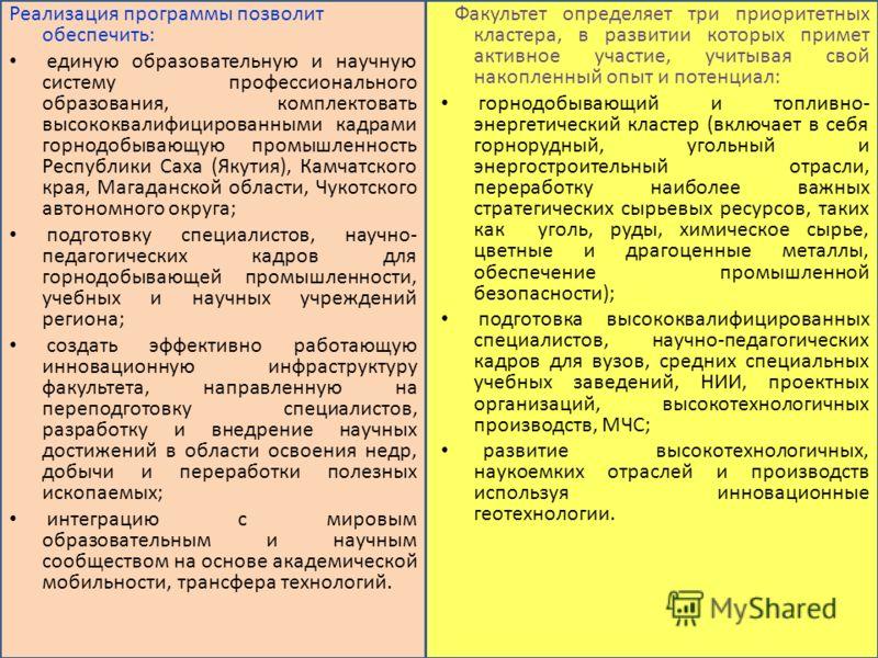 Реализация программы позволит обеспечить: единую образовательную и научную систему профессионального образования, комплектовать высококвалифицированными кадрами горнодобывающую промышленность Республики Саха (Якутия), Камчатского края, Магаданской об
