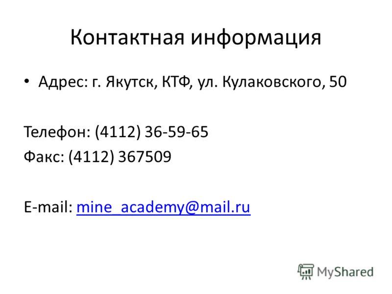 Контактная информация Адрес: г. Якутск, КТФ, ул. Кулаковского, 50 Телефон: (4112) 36-59-65 Факс: (4112) 367509 E-mail: mine_academy@mail.rumine_academy@mail.ru