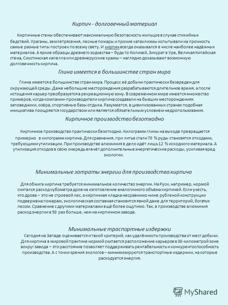 Кирпич - долговечный материал Кирпичные стены обеспечивают максимальную безопасность жильцов в случае стихийных бедствий. Ураганы, землетрясения, лесные пожары и прочие катаклизмы испытывали на прочность самые разные типы построек по всему свету. И к