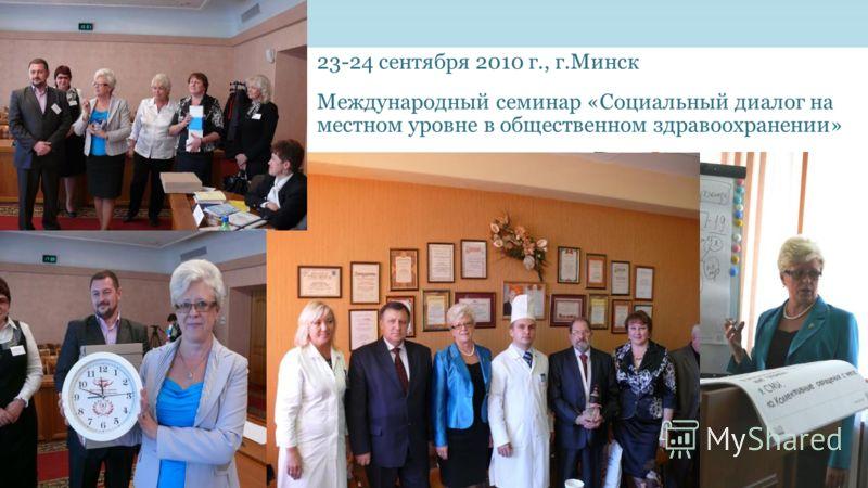 23-24 сентября 2010 г., г.Минск Международный семинар «Социальный диалог на местном уровне в общественном здравоохранении»