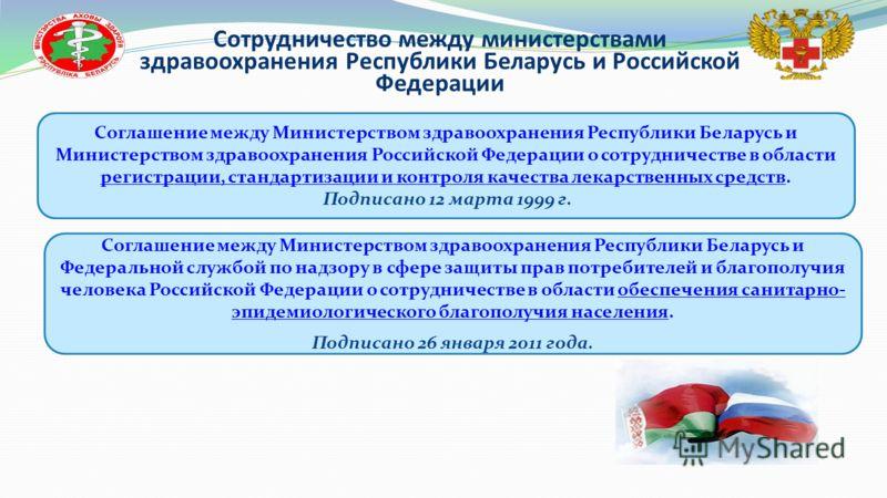 Сотрудничество между министерствами здравоохранения Республики Беларусь и Российской Федерации Соглашение между Министерством здравоохранения Республики Беларусь и Федеральной службой по надзору в сфере защиты прав потребителей и благополучия человек