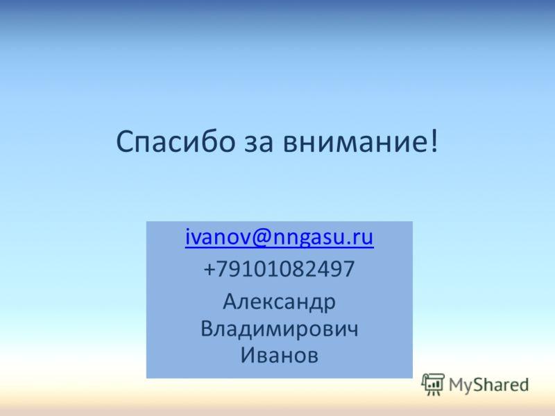 Спасибо за внимание! ivanov@nngasu.ru +79101082497 Александр Владимирович Иванов