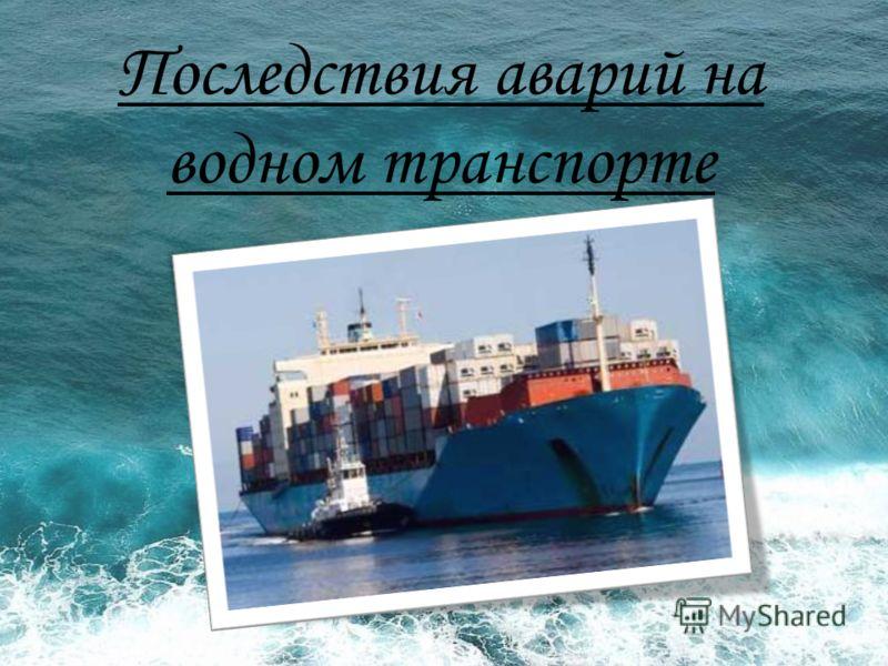 Последствия аварий на водном транспорте