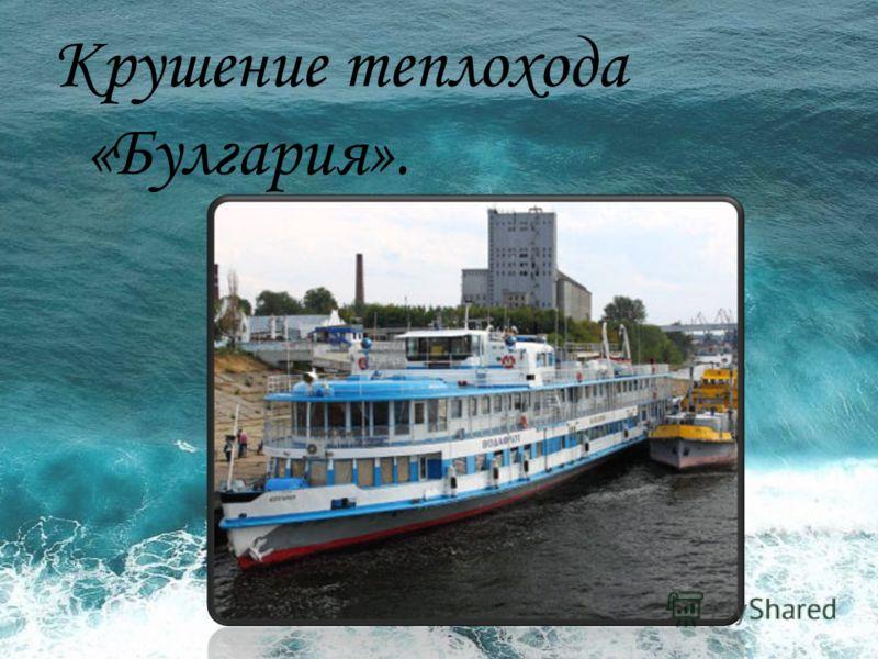 Крушение теплохода «Булгария».