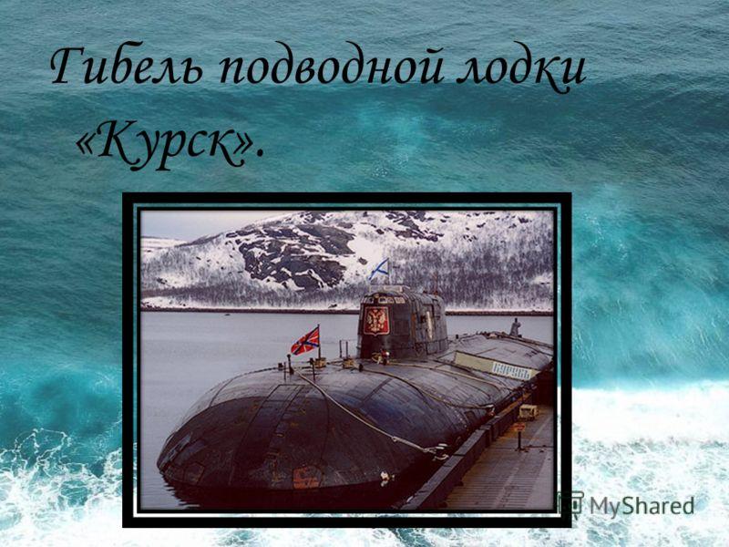дата крушения лодки курск