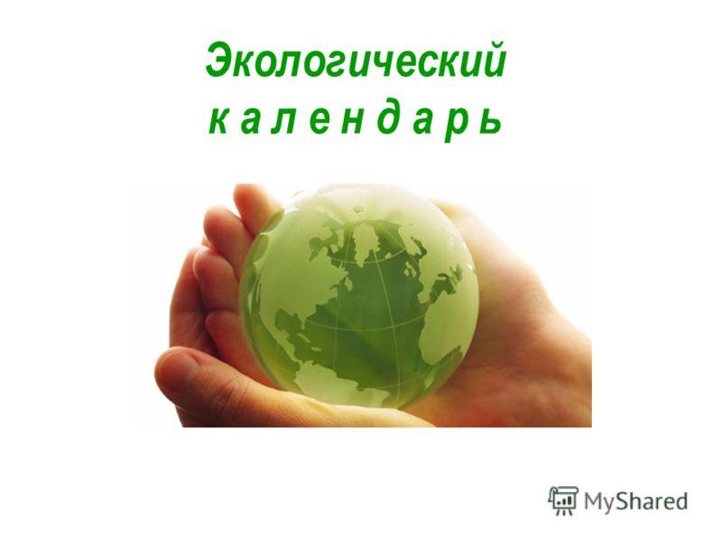 Экологический к а л е н д а р ь
