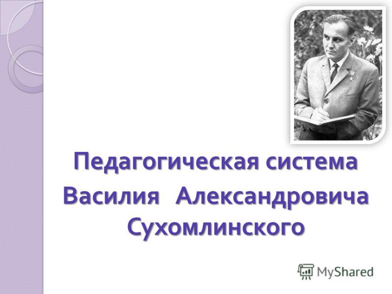 Педагогическая система Василия Александровича Сухомлинского