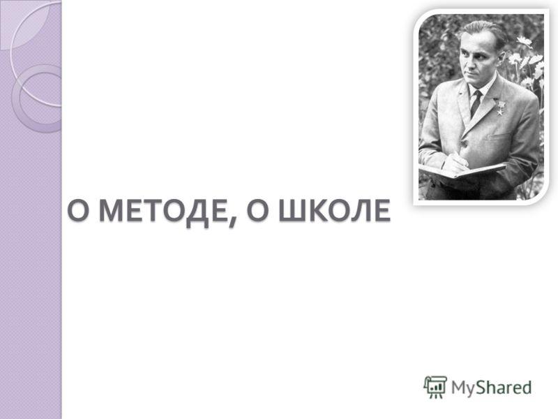 О МЕТОДЕ, О ШКОЛЕ
