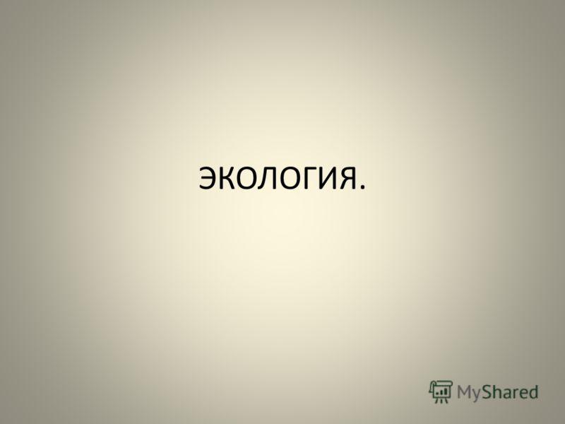 ЭКОЛОГИЯ.