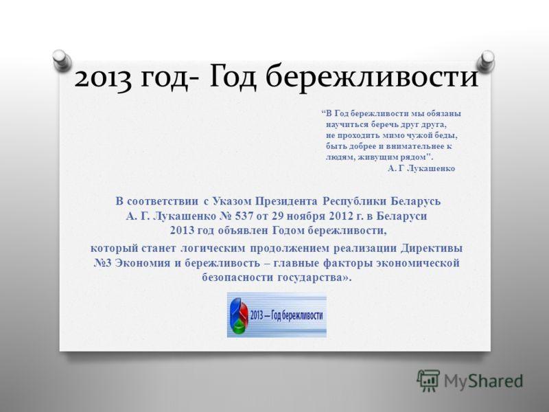 2013 год- Год бережливости В Год бережливости мы обязаны научиться беречь друг друга, не проходить мимо чужой беды, быть добрее и внимательнее к людям, живущим рядом