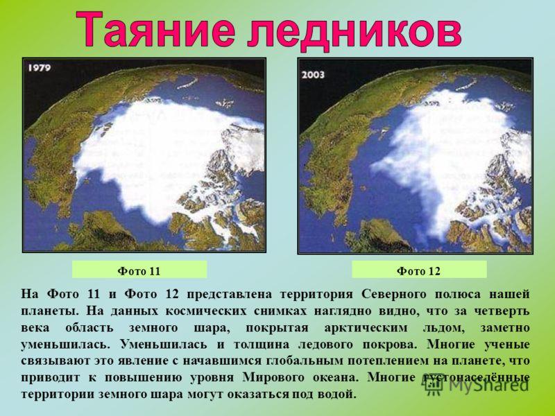 Фото 11Фото 12 На Фото 11 и Фото 12 представлена территория Северного полюса нашей планеты. На данных космических снимках наглядно видно, что за четверть века область земного шара, покрытая арктическим льдом, заметно уменьшилась. Уменьшилась и толщин