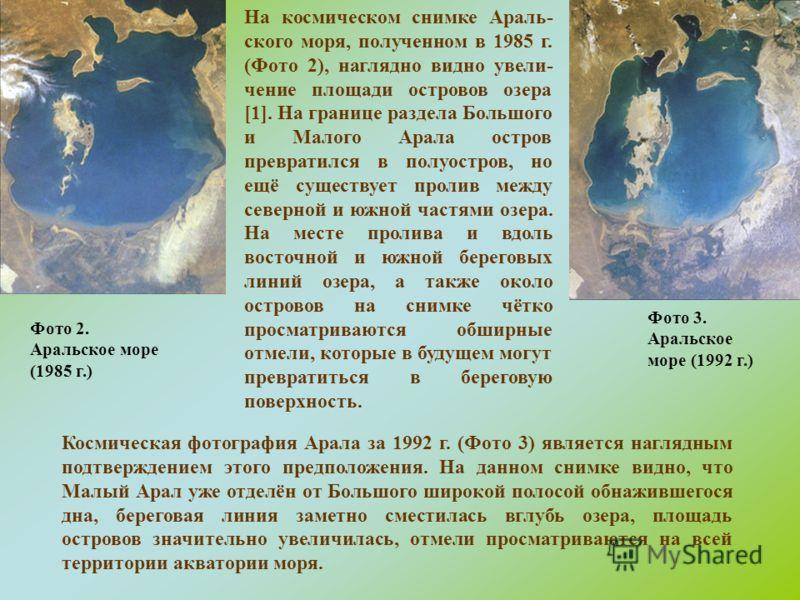 Фото 3. Аральское море (1992 г.) На космическом снимке Араль- ского моря, полученном в 1985 г. (Фото 2), наглядно видно увели- чение площади островов озера [1]. На границе раздела Большого и Малого Арала остров превратился в полуостров, но ещё сущест