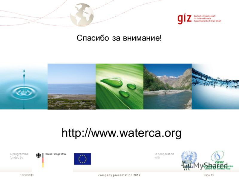 Page 13 A programme funded by In cooperation with Спасибо за внимание! company presentation 201213/06/2013 http://www.waterca.org