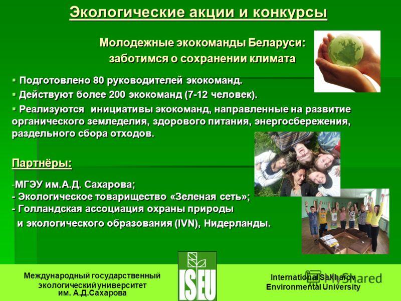 Молодежные экокоманды Беларуси: Молодежные экокоманды Беларуси: заботимся о сохранении климата заботимся о сохранении климата Подготовлено 80 руководителей экокоманд. Подготовлено 80 руководителей экокоманд. Действуют более 200 экокоманд (7-12 челове