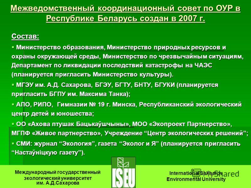 Межведомственный координационный совет по ОУР в Республике Беларусь создан в 2007 г. Состав: Министерство образования, Министерство природных ресурсов и охраны окружающей среды, Министерство по чрезвычайным ситуациям, Департамент по ликвидации послед