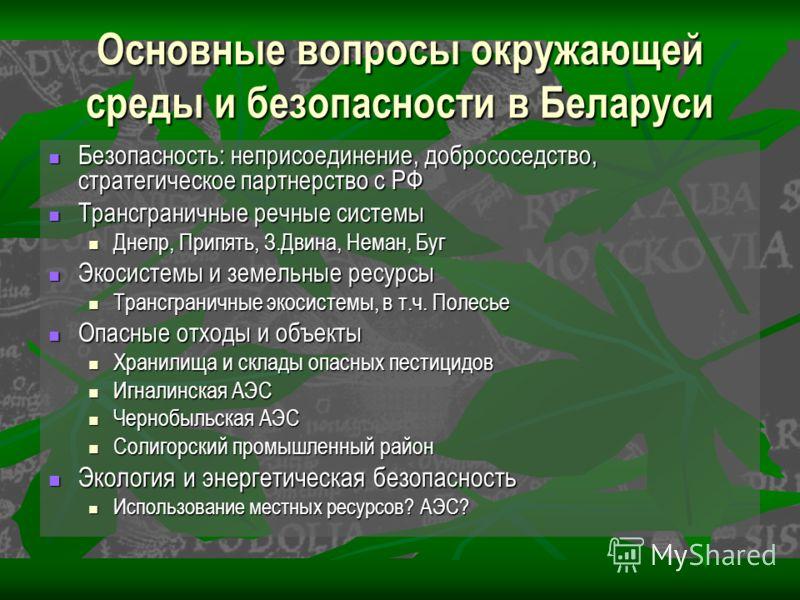 Основные вопросы окружающей среды и безопасности в Беларуси Безопасность: неприсоединение, добрососедство, стратегическое партнерство с РФ Безопасность: неприсоединение, добрососедство, стратегическое партнерство с РФ Трансграничные речные системы Тр