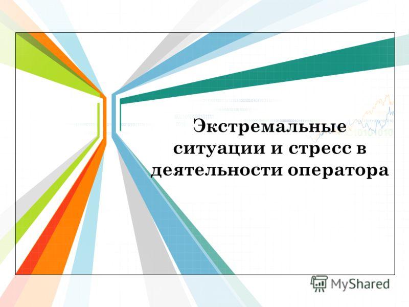L/O/G/O www.themegallery.com Экстремальные ситуации и стресс в деятельности оператора