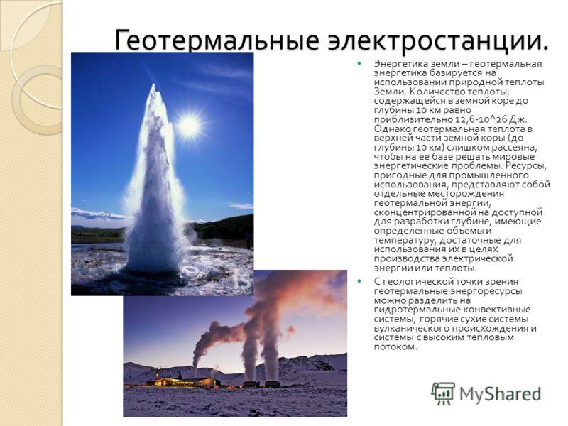 Презентация на тему Современная энергетика и окружающая среда  19 Геотермальные электростанции
