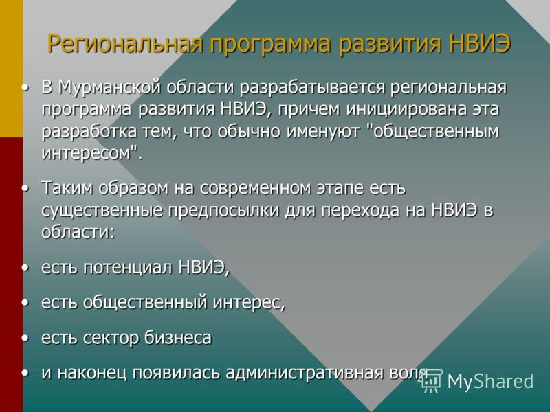 Региональная программа развития НВИЭ В Мурманской области разрабатывается региональная программа развития НВИЭ, причем инициирована эта разработка тем, что обычно именуют