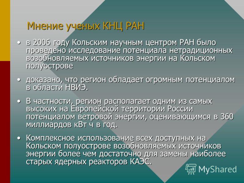 Мнение ученых КНЦ РАН в 2006 году Кольским научным центром РАН было проведено исследование потенциала нетрадиционных возобновляемых источников энергии на Кольском полуостровев 2006 году Кольским научным центром РАН было проведено исследование потенци