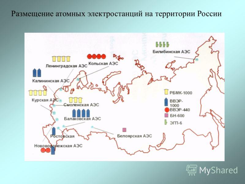 Размещение атомных электростанций на территории России