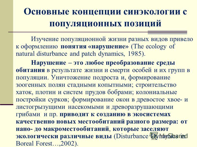 Основные концепции синэкологии с популяционных позиций Изучение популяционной жизни разных видов привело к оформлению понятия «нарушение» (The ecology of natural disturbance and patch dynamics, 1985). Нарушение – это любое преобразование среды обитан