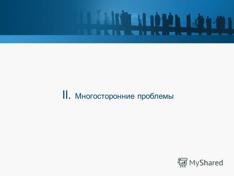 II. Многосторонние проблемы