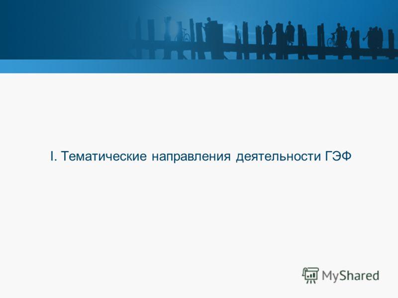 I. Тематические направления деятельности ГЭФ