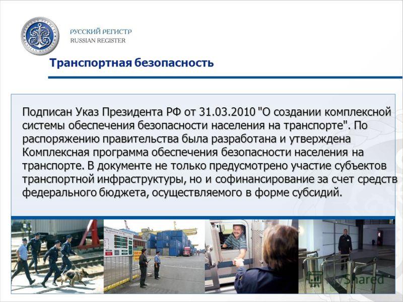 Подписан Указ Президента РФ от 31.03.2010