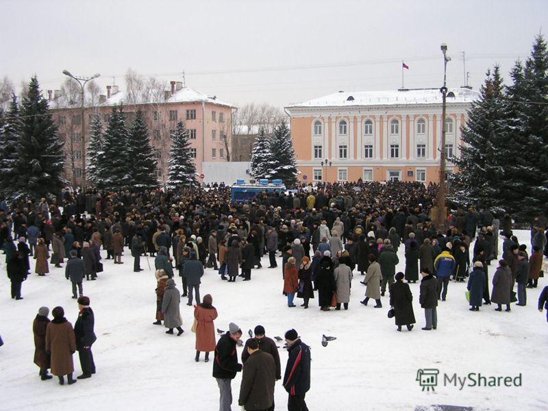 4. Слайдовые зарисовки о протестной деятельности на территории г.о. Тольятти в 2005-2007 годах.