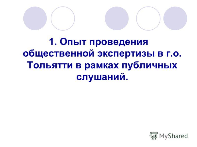 1. Опыт проведения общественной экспертизы в г.о. Тольятти в рамках публичных слушаний.