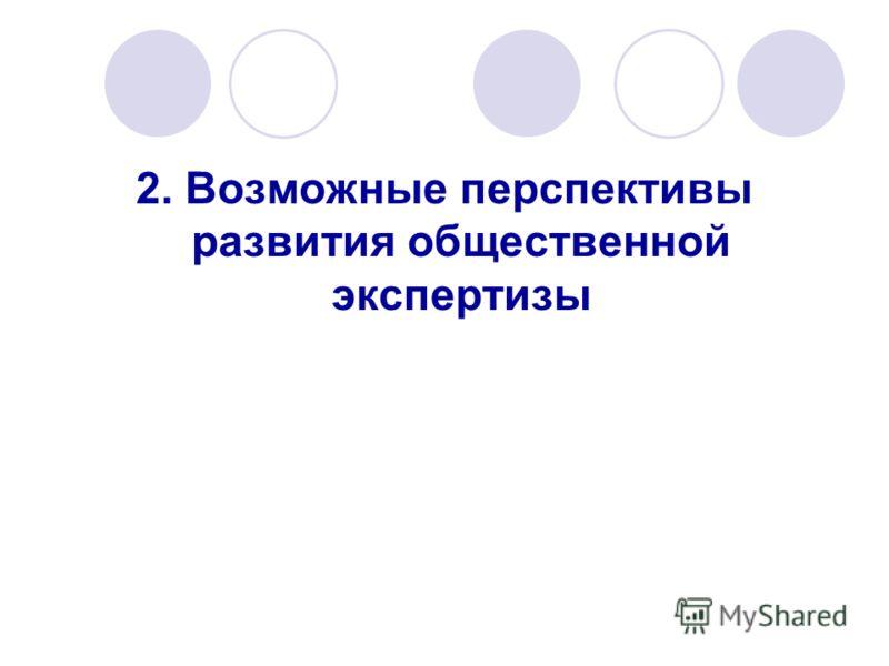 2. Возможные перспективы развития общественной экспертизы