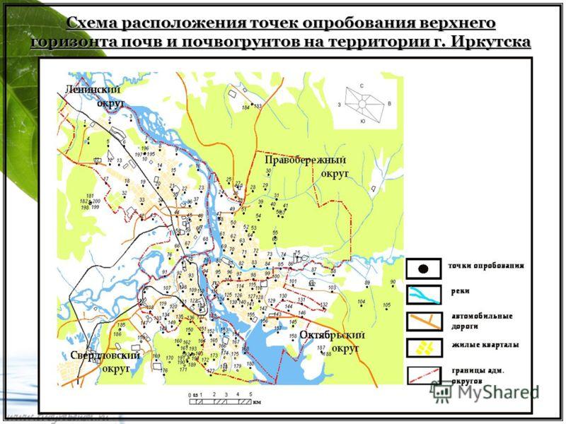 Схема расположения точек опробования верхнего горизонта почв и почвогрунтов на территории г. Иркутска