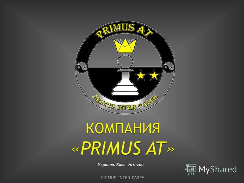 Украина. Киев. 2012 год. PRIMUS INTER PARES
