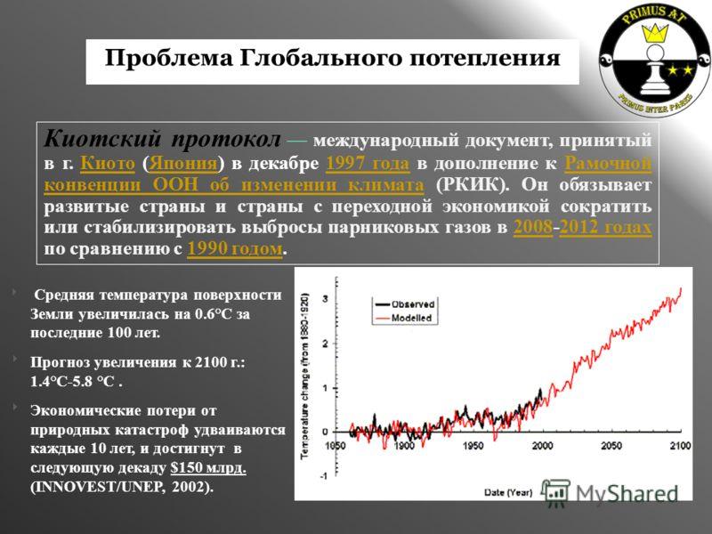 Проблема Глобального потепления Средняя температура поверхности Земли увеличилась на 0.6°C за последние 100 лет. Прогноз увеличения к 2100 г.: 1.4°C-5.8 °C. Экономические потери от природных катастроф удваиваются каждые 10 лет, и достигнут в следующу