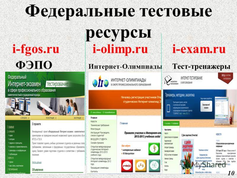 i-fgos.ru i-olimp.ru i-exam.ru ФЭПО Интернет-Олимпиады Тест-тренажеры Федеральные тестовые ресурсы 10