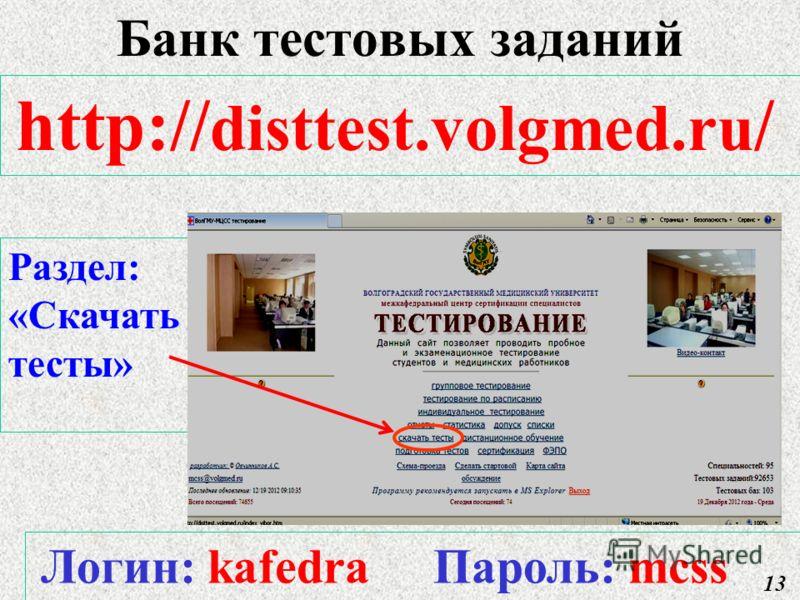 Банк тестовых заданий http:// disttest.volgmed.ru / Раздел: «Скачать тесты» Логин: kafedraПароль: mcss 13