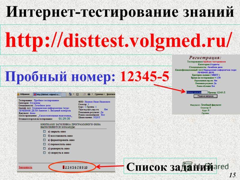 http:// disttest.volgmed.ru / Список заданий Пробный номер: 12345-5 15 Интернет-тестирование знаний