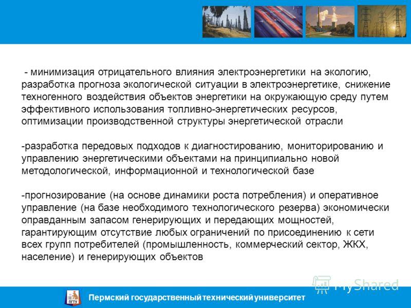 Пермский государственный технический университет - минимизация отрицательного влияния электроэнергетики на экологию, разработка прогноза экологической ситуации в электроэнергетике, снижение техногенного воздействия объектов энергетики на окружающую с