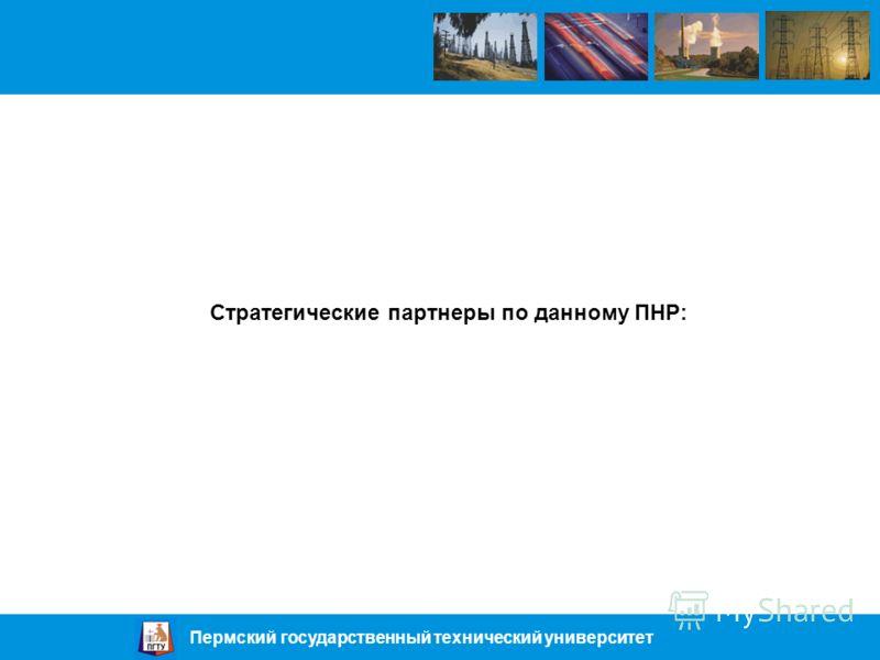 Пермский государственный технический университет Стратегические партнеры по данному ПНР: