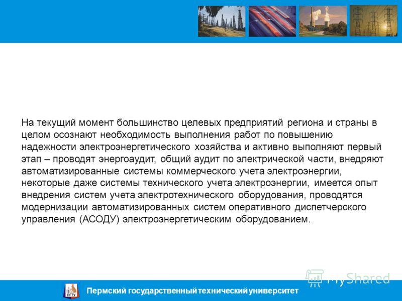 Пермский государственный технический университет На текущий момент большинство целевых предприятий региона и страны в целом осознают необходимость выполнения работ по повышению надежности электроэнергетического хозяйства и активно выполняют первый эт
