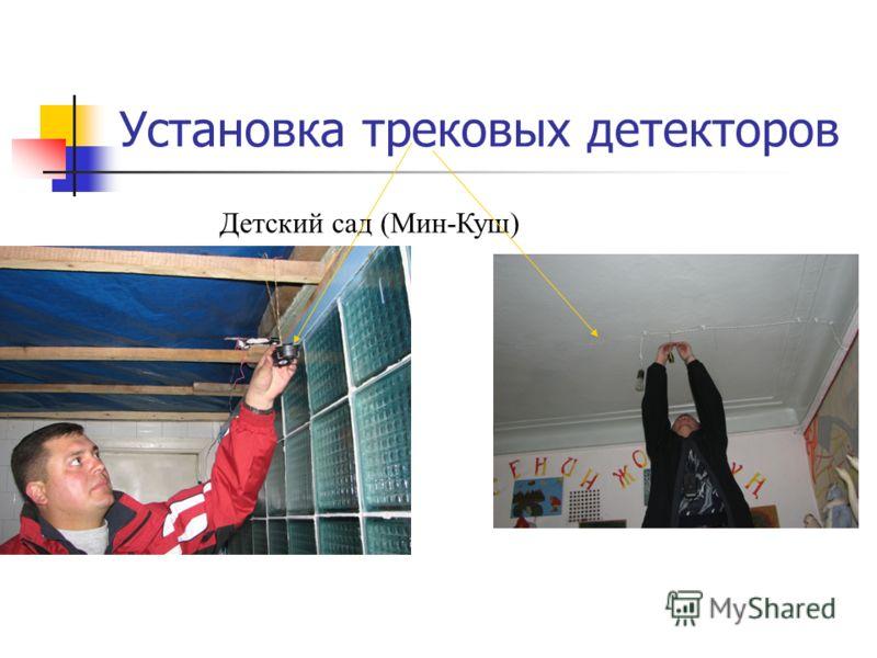 Установка трековых детекторов Детский сад (Мин-Куш)