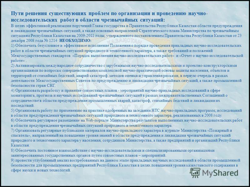 Пути решения существующих проблем по организации и проведению научно- исследовательских работ в области чрезвычайных ситуаций: В целях эффективной реализации поручений Главы государства и Правительства Республики Казахстан области предупреждения и ли