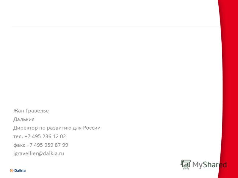 Жан Гравелье Далькия Директор по развитию для России тел. +7 495 236 12 02 факс +7 495 959 87 99 jgravellier@dalkia.ru