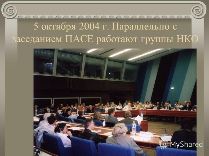 5 октября 2004 г. Параллельно с заседанием ПАСЕ работают группы НКО